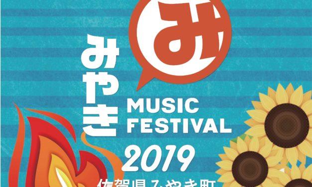 【佐賀イベント】佐賀県みやき町で初開催!「みやき MUSIC FESTIVAL 2019」