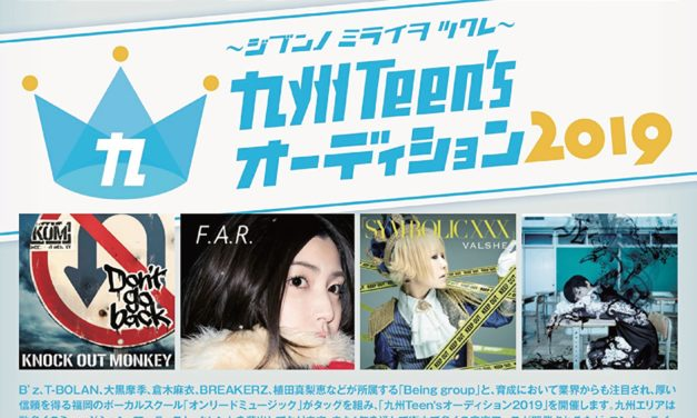 【九州オーディション】Being×オンリードミュージックアカデミーが「九州Teen'sオーディション2019」を開催。