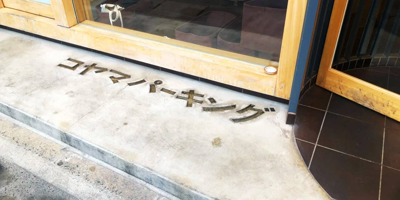 【福岡・居酒屋】人気店、「めしや コヤマパーキング」さんで初駐車。