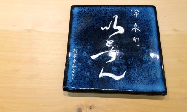 【福岡・和食】櫛田神社表参道に、令和元年5月1日オープン「冷泉町 いとちん」さん。