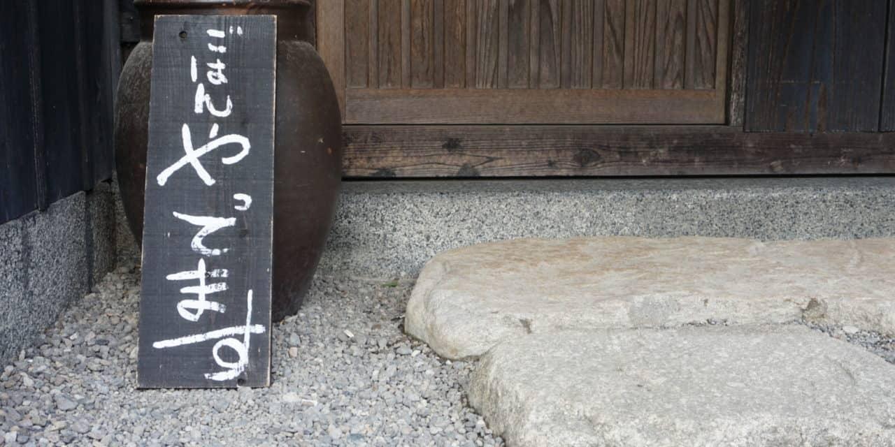 【カオルと行く糸島:エピソード2】またいちの塩が食材の旨味を引きだす。ゴハンヤ「イタル」