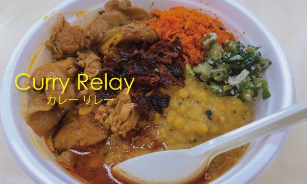 【福岡カレー】大丸福岡天神店「カレー展2019」の「Curry&Cafe Afterglow(アフターグロー)」さん。