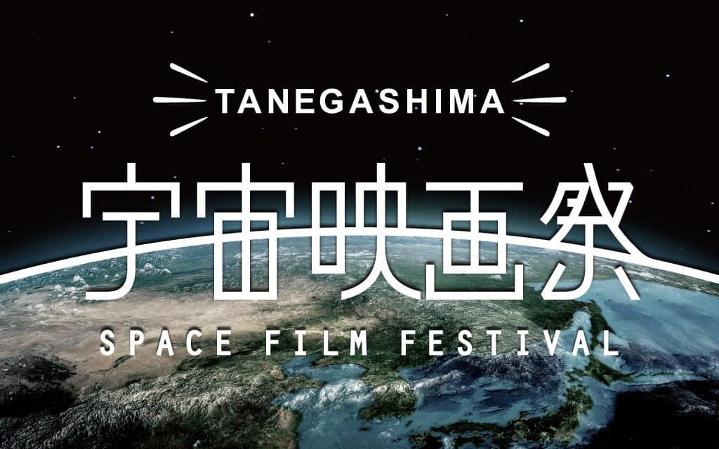 【鹿児島・イベント】「種子島宇宙映画祭〜宇宙に一番近い映画祭〜」