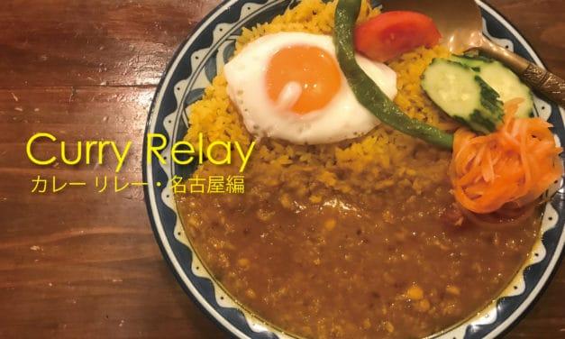 【名古屋・覚王山アパート】古本カフェ〝アムリタ〟で味わう本格インドカレー