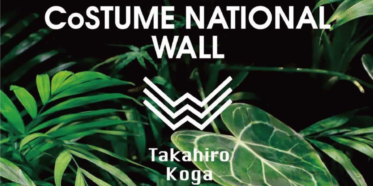 【福岡イベント】陶芸家 古賀 崇洋 × CoSTUME NATIONAL WALL カクテル コラボレーション イベント開催。