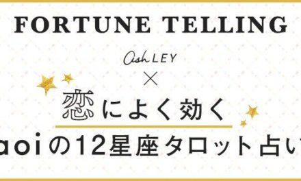 【更新!aoiの12星座タロット占い】あなたの [ 8/1 ~ 8/14 ] の運勢は?!