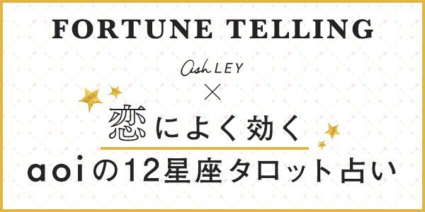 【更新!aoiの12星座タロット占い】あなたの [ 8/15 ~ 8/29 ] の運勢は?!