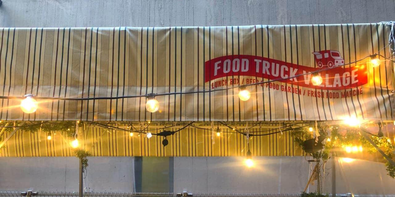 【福岡・ネオ屋台村】博多ビルとビルの間にある、「フード トラック ビレッジ (FOOD TRUCK VILLAGE)」さん。