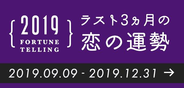 2019年ラスト3ヶ月の恋の運勢