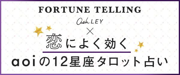 ashley 恋によく効く aoi の12星座タロット占い