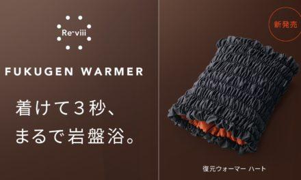 【10/1新発売・美容NEWアイテム】復元ウォーマーシリーズに、新製品2種類が『復元ウォーマー ハート』『復元ウォーマー アイマスク』