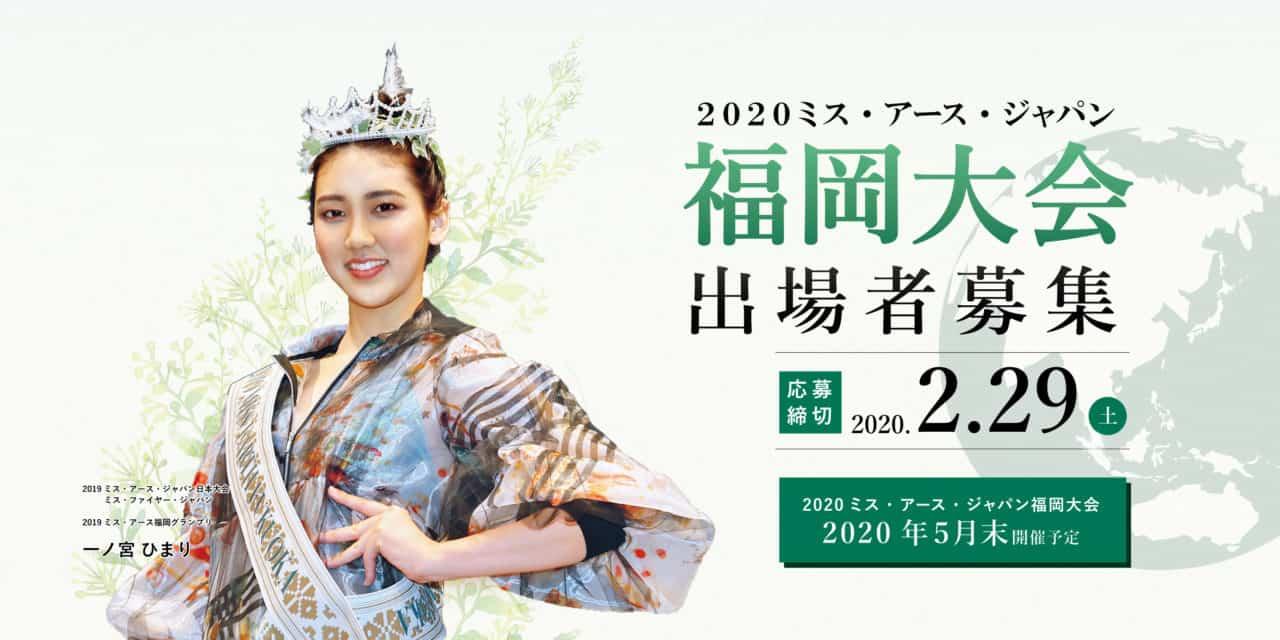 2020 MISS EARTH JAPAN 福岡大会 出場者募集