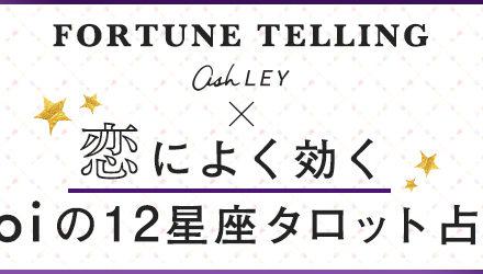 【更新!aoiの12星座タロット占い】あなたの [ 3/24 ~ 4/7 ] の運勢は?!