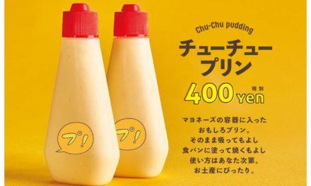 3/23(月)九州初上陸!「モッチャム」のバランカで販売する、プリン専門店「プリーーーン!」の飲む「チューチュープリン」