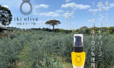 【5月1日新発売】長崎県壱岐島で大切に育てた完熟オリーブだけを搾った 天然の美容オイル「ナイトケアオリーブオイル」