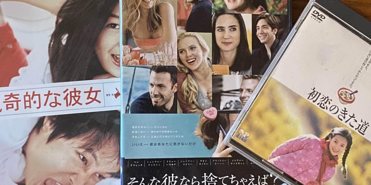 トレーラーで紹介するおすすめ映画〜恋愛映画編〜