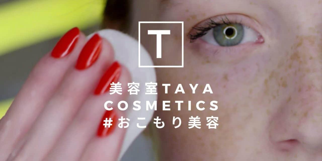 【美容室TAYA九州】おこもり美容 動画配信中
