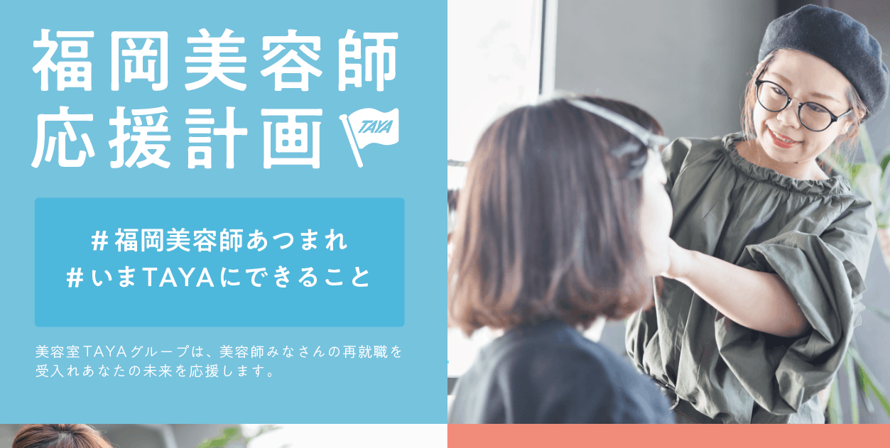 【美容室TAYA】福岡美容師応援計画