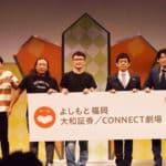 福岡PayPayドーム横「BOSS E・ZO FUKUOKA」7階によしもとの新劇場がオープン!