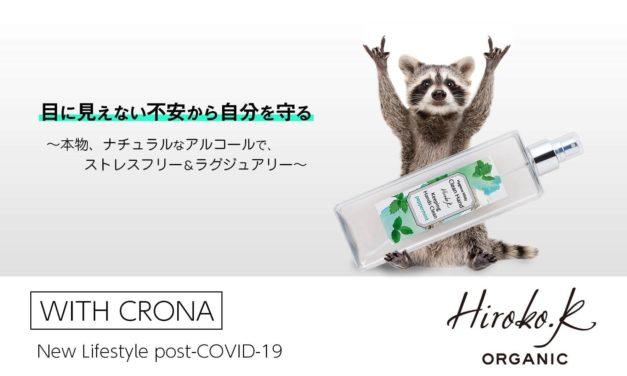 【ナチュラルコスメをいち早く世に広めた、Hiroko Kondo】目に見えない不安から自分を守る。