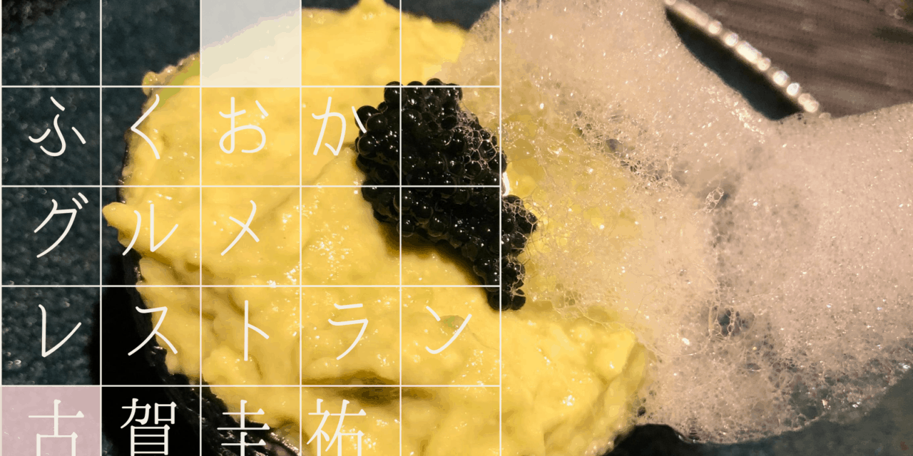【福岡・レストラン】ガストロノミヤ 古賀圭祐