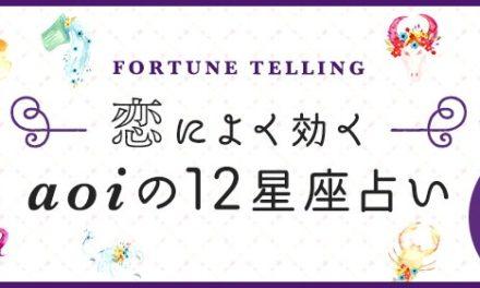 【月1更新!aoiの12星座タロット占い】8月のあなたの運勢は?!