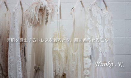 【ナチュラルコスメをいち早く世に広めた、Hiroko Kondo】素肌を露出するドレスを着るとき、肌を香らせるコツ