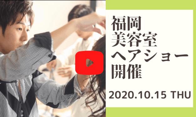 【福岡美容師チーム】ついに、ヘアショーPV解禁