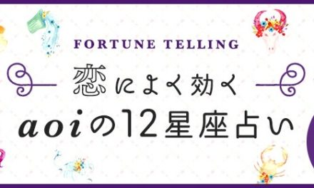 【月1更新!aoiの12星座タロット占い】12月のあなたの運勢は?!