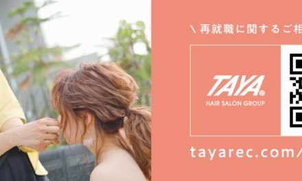 【美容室TAYA】全国のTAYAグループサロンで美容師、随時募集中。