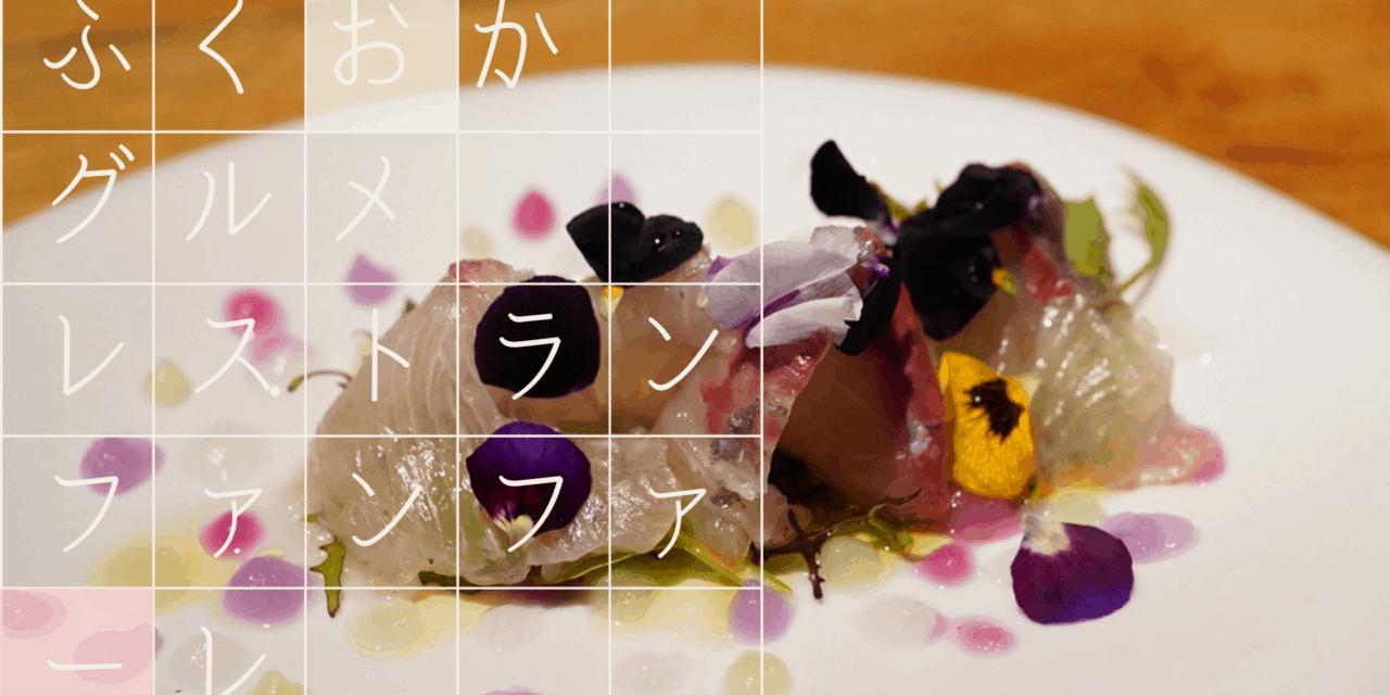 【福岡・イタリアン】九州をイタリアンで味わうお店「Ristorante fanfare リストランテ ファンファーレ」