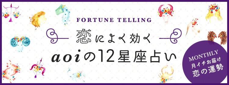 【月1更新!aoiの12星座タロット占い】新年・1月のあなたの運勢は?!