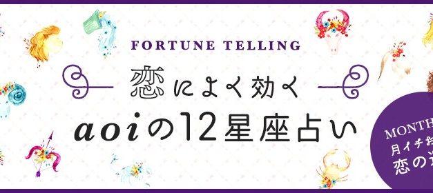 【月1更新!aoiの12星座タロット占い】2月のあなたの運勢は?!