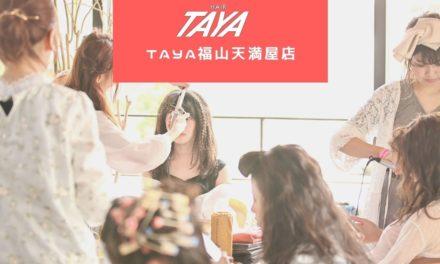 【広島・美容師スタッフ募集中】TAYA福山天満屋店 スタイリスト募集