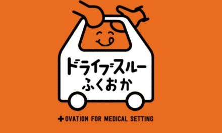 【福岡・ 5/30(日)ドライブスルーふくおか IN 中村学園大学生産者を応援しよう「STAY HOME」】