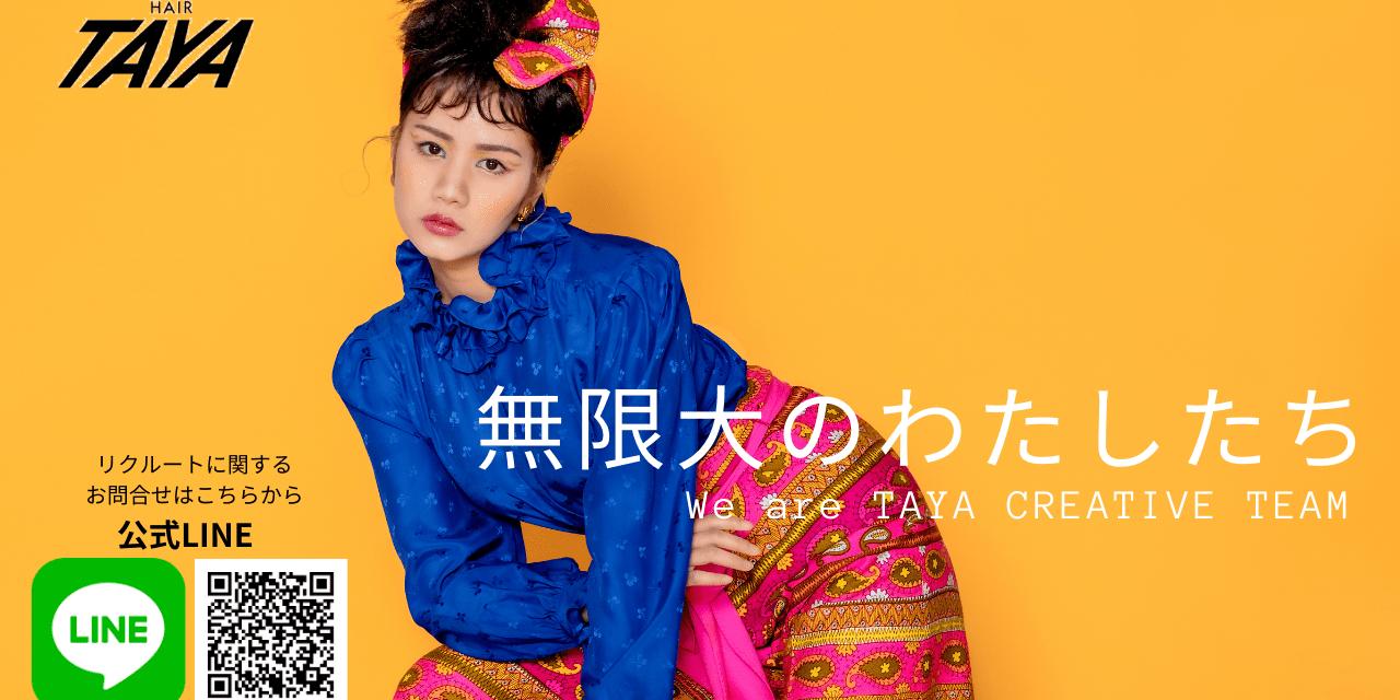 【2021年度 美容学生新卒者】TAYA関東&関西エリア オンライン説明会スケジュール