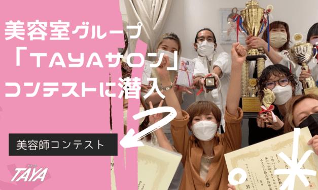 【美容学生必見!!美容師コンテストに潜入】第67回TAYA全店コンテストファイナル結果発表