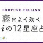 【月1更新!aoiの12星座タロット占い】10月のあなたの運勢は?!